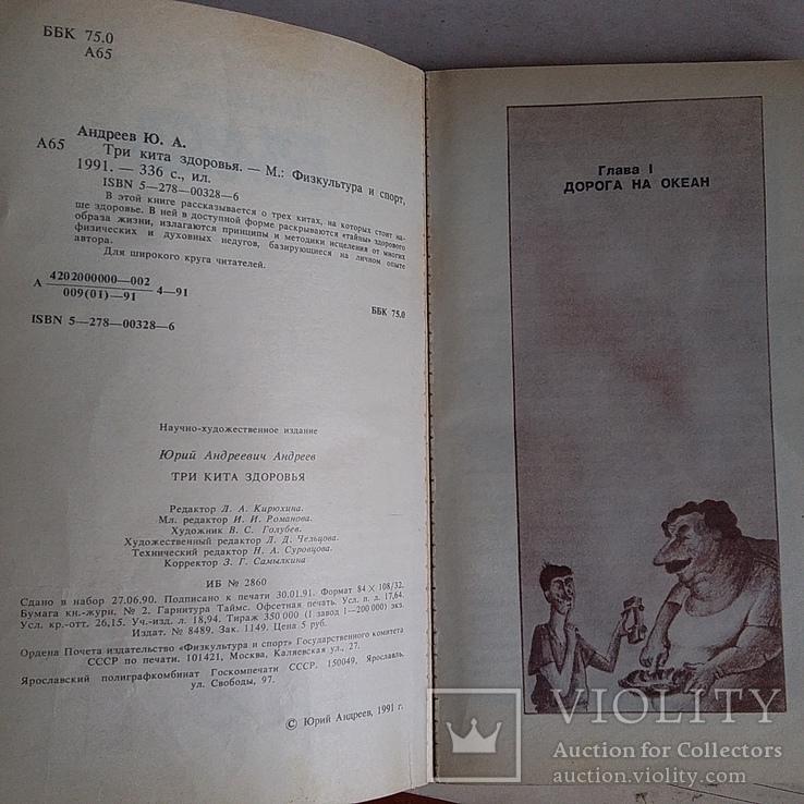 """Андреев """"Три кита здоровья"""" 1991р., фото №4"""