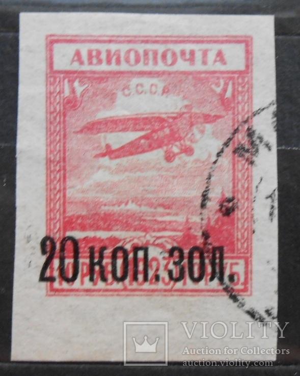 1924 г. Авиапочта. Надпечатка. 20 коп на 10 руб. Гаш.