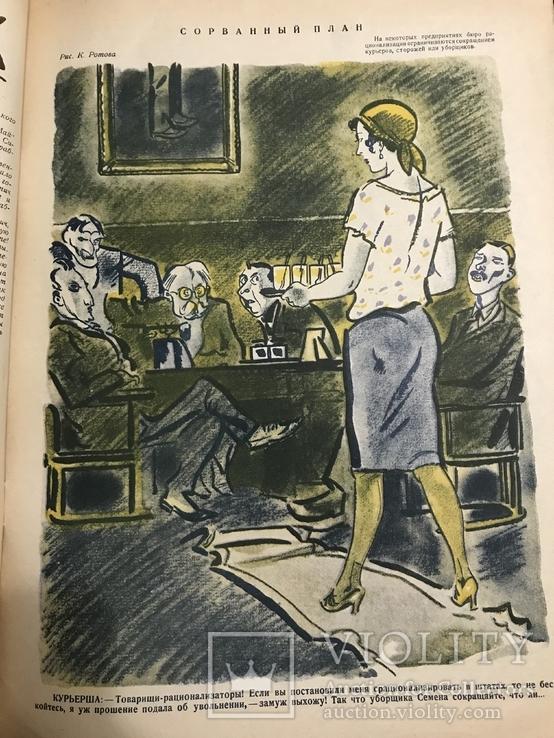 1927 Уборщица Сорванный план Юмор Сатира, фото №2