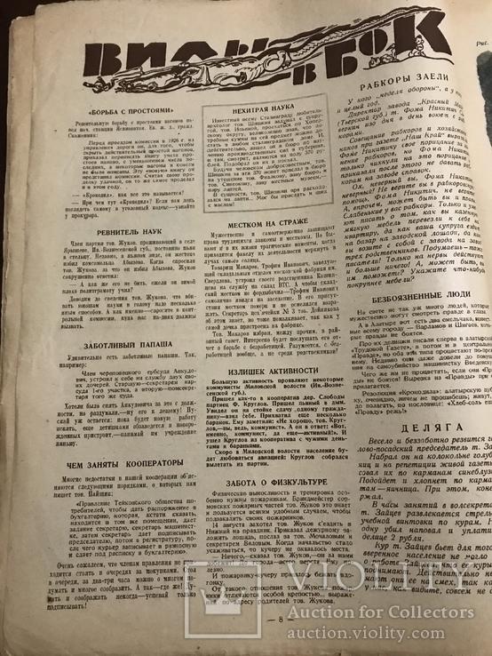 1927 Уборщица Сорванный план Юмор Сатира, фото №8