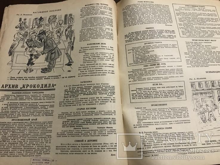 1927 Уборщица Сорванный план Юмор Сатира, фото №9