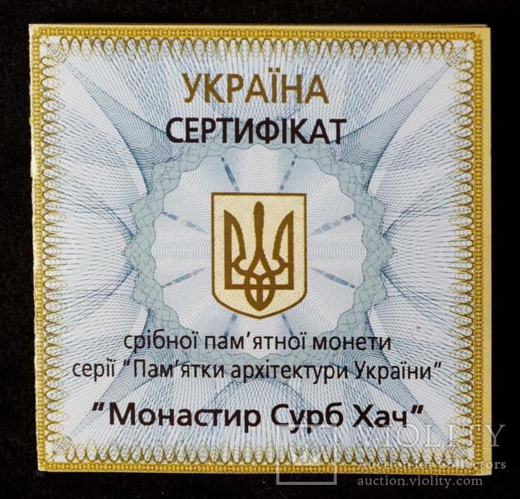Сертификат  Монастырь Сурб - Хач, фото №2