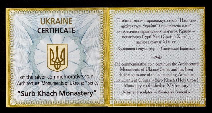 Сертификат  Монастырь Сурб - Хач, фото №4