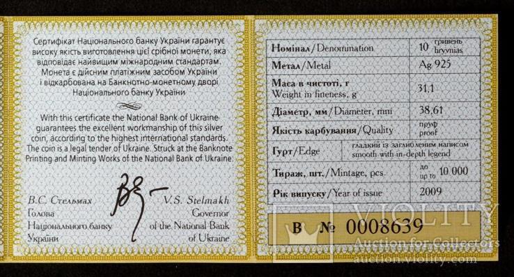 Сертификат  Монастырь Сурб - Хач, фото №5