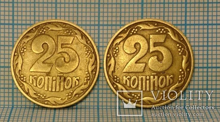 25 копеек 1992 года, шт.2ААм, 2-шт.