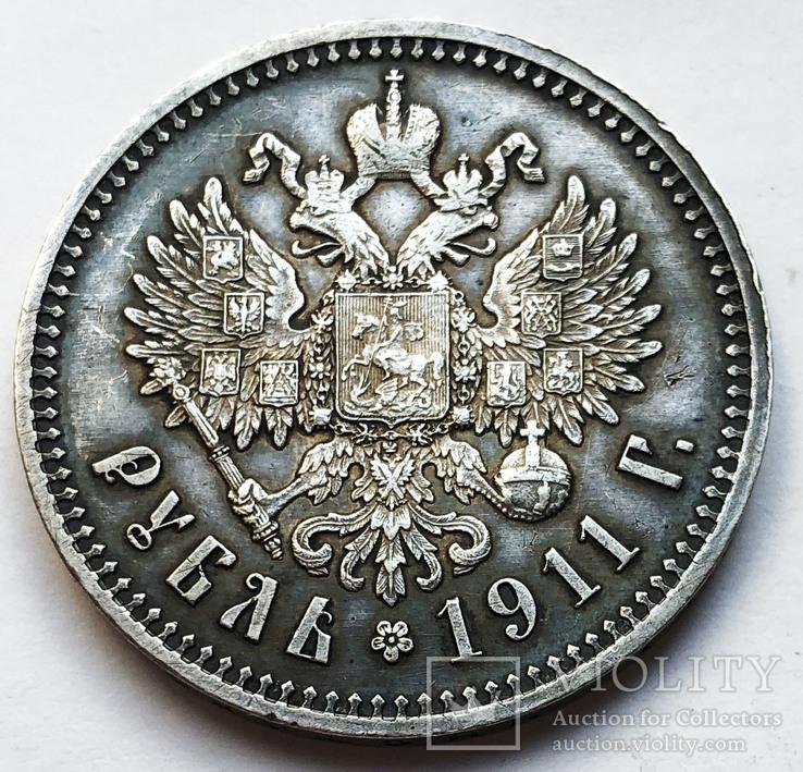 Рубль 1911 года.