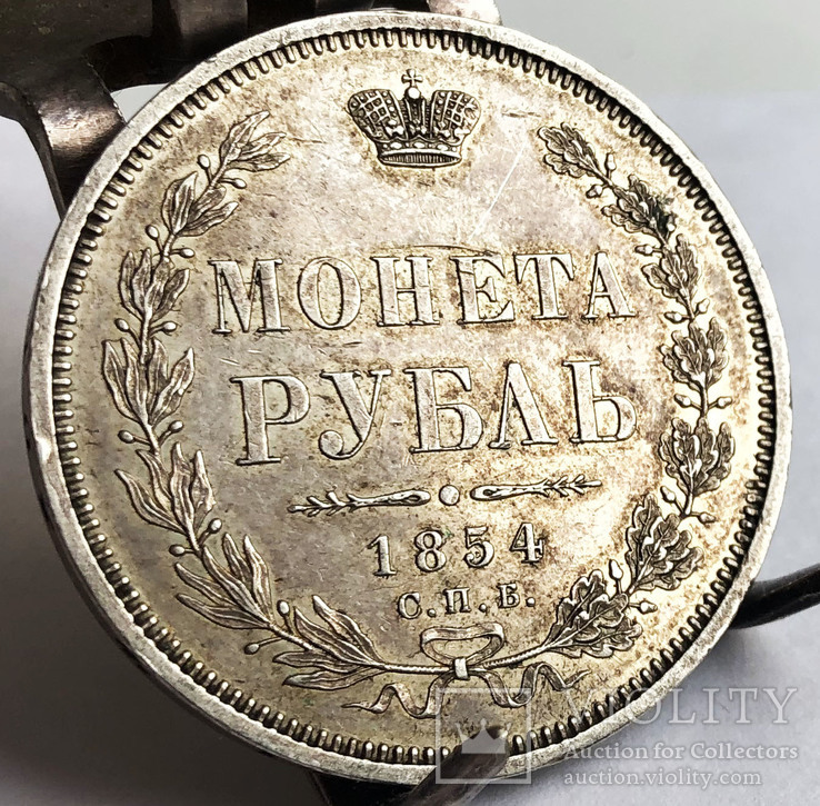 Рубль 1854 года. AU.