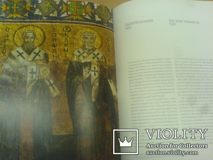 Фрески и Мозаїки софії киевскої, фото №8