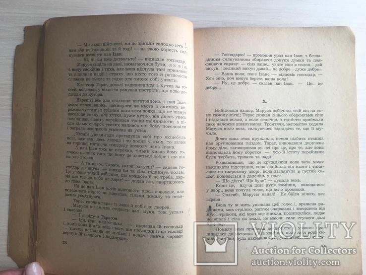 1943 Маруся, фото №5
