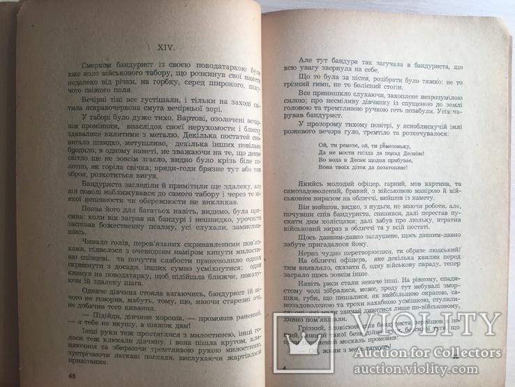 1943 Маруся, фото №7