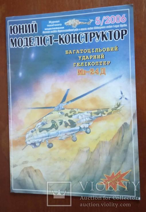Вертолёт Ми-24Д из бумаги