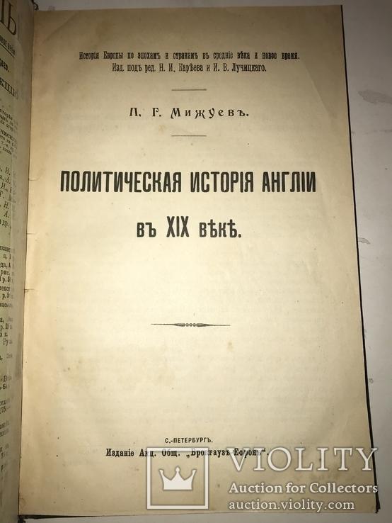 Политика Политическая История Англии до 1917 года