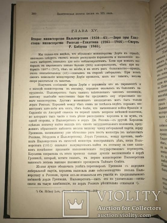 Политика Политическая История Англии до 1917 года, фото №6