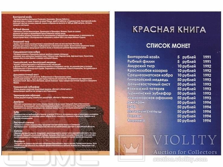 Альбом - планшет для серии монет «Красная Книга» 1991-1994, фото №4