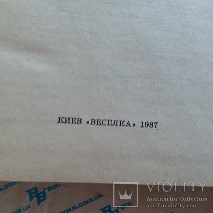 Наши сказки 1987р., фото №3
