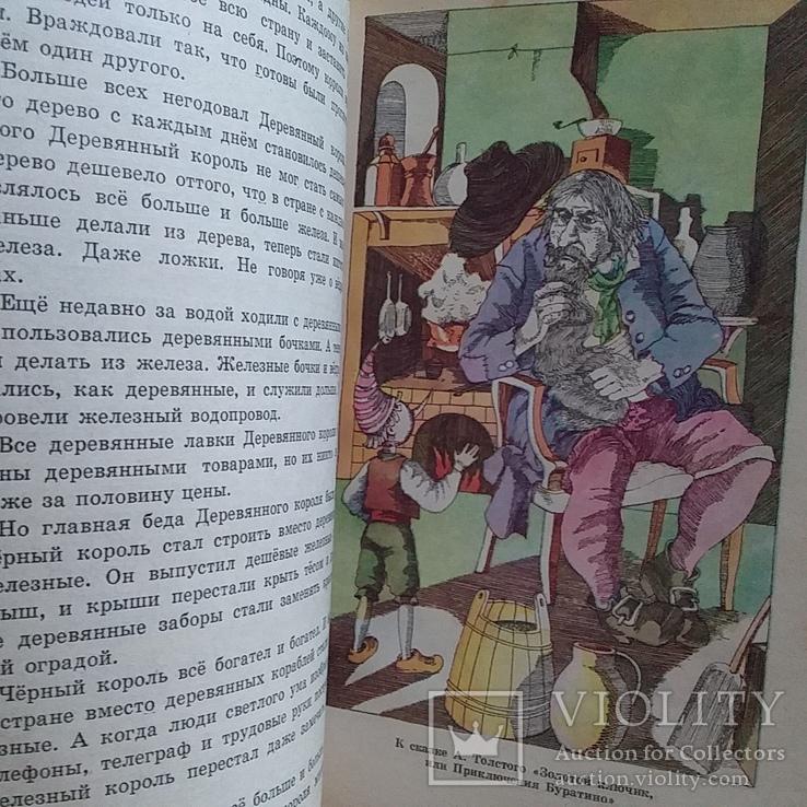 Наши сказки 1987р., фото №5