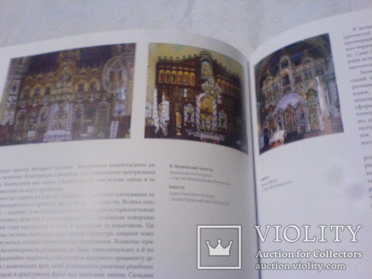 Церкви Галичини, фото №8