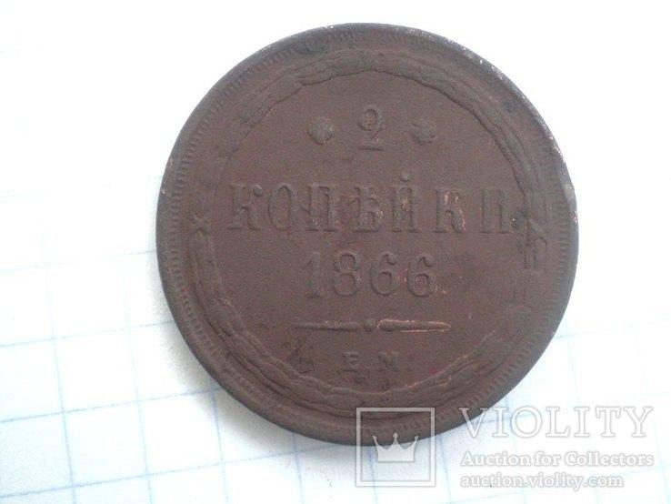 2 копейки 1866г., фото №2