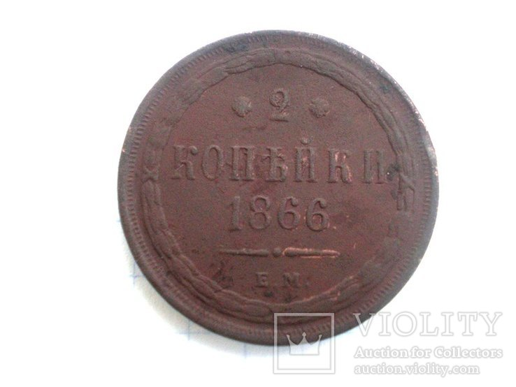2 копейки 1866г., фото №3