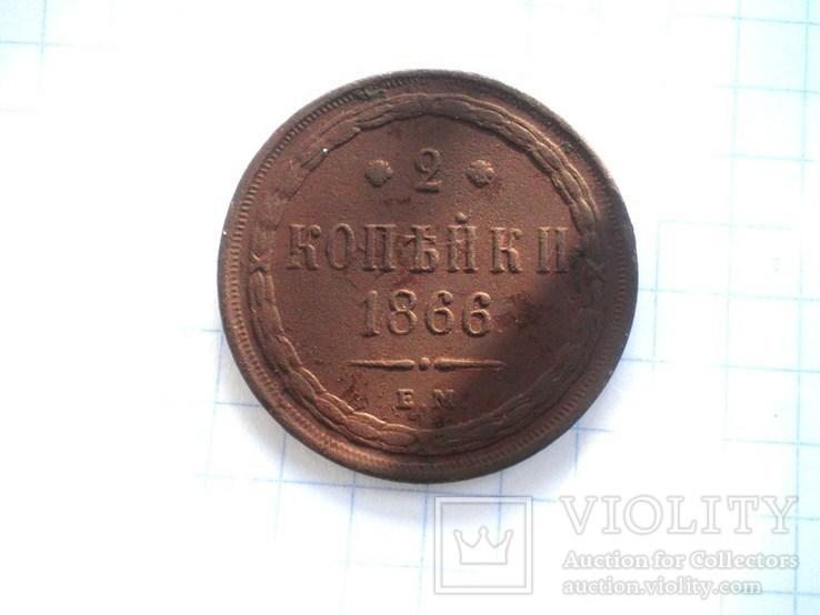 2 копейки 1866г., фото №4