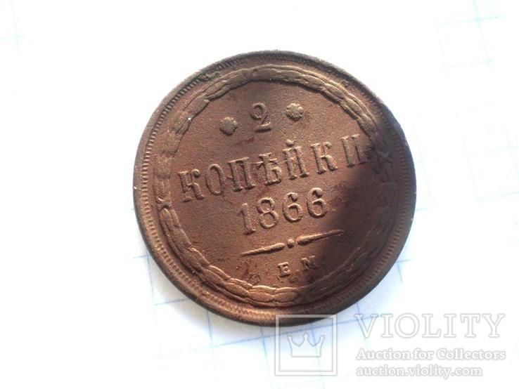 2 копейки 1866г., фото №5