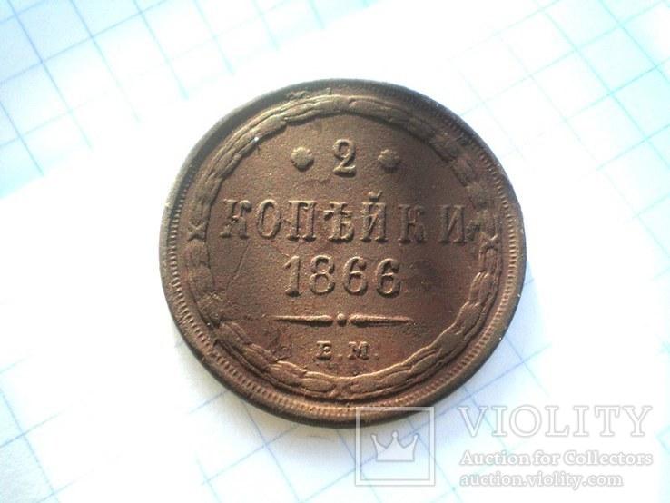 2 копейки 1866г., фото №6