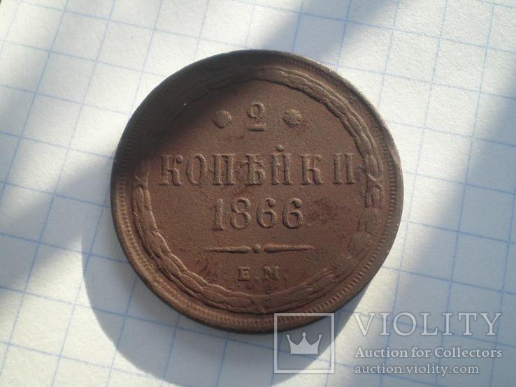 2 копейки 1866г., фото №7