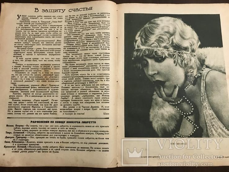 1927 Кинофикация трупов, Кино на судье капиталистов, фото №7