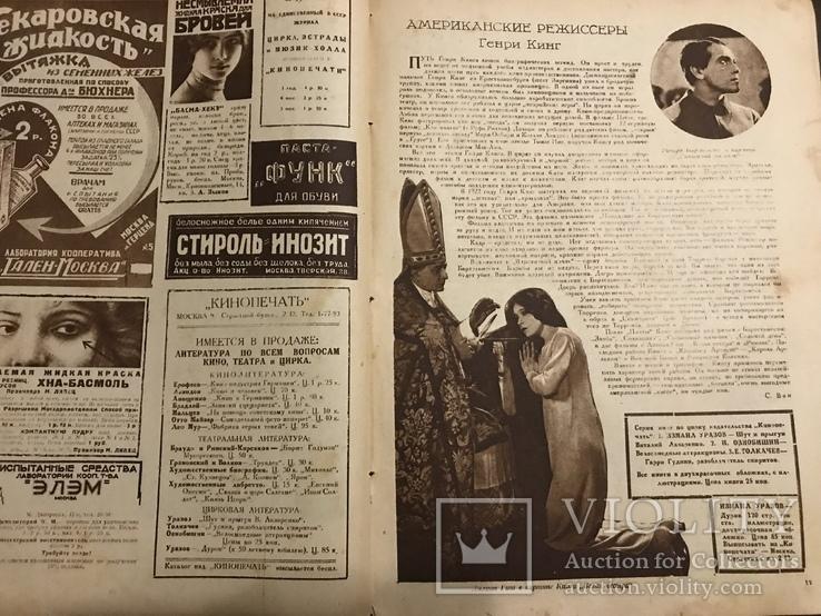 1927 Кинофикация трупов, Кино на судье капиталистов, фото №8