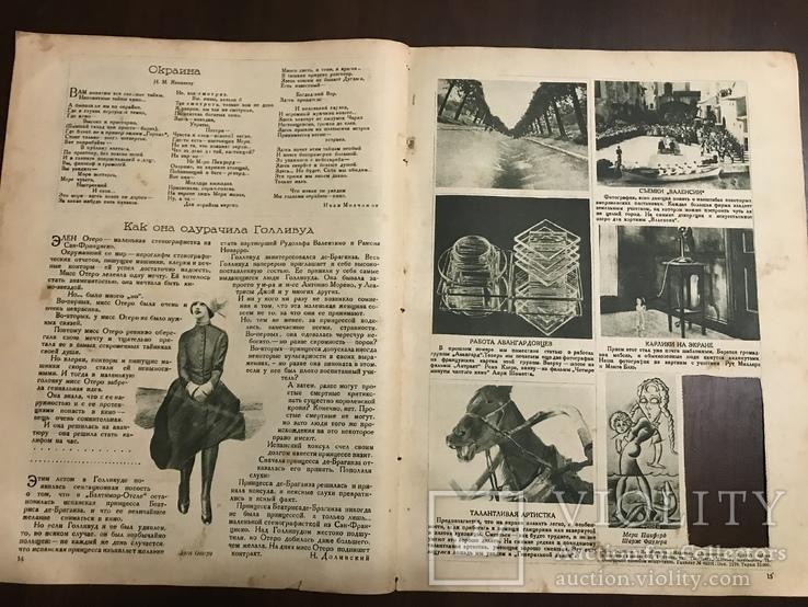 1927 Кинофикация трупов, Кино на судье капиталистов, фото №9