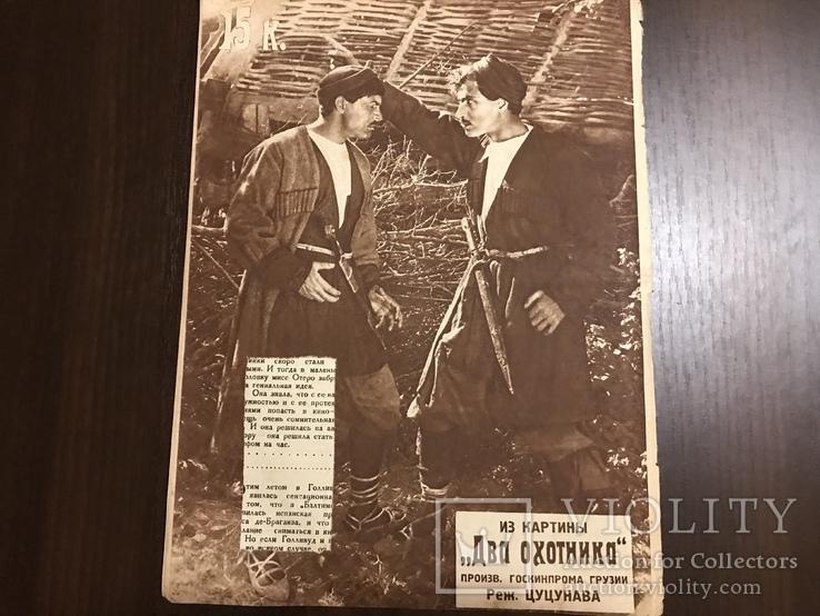 1927 Кинофикация трупов, Кино на судье капиталистов, фото №10