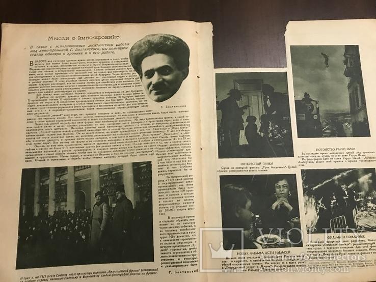 1927 Картина авангарда, фильм Лесная быль Беларусь Кино, фото №9