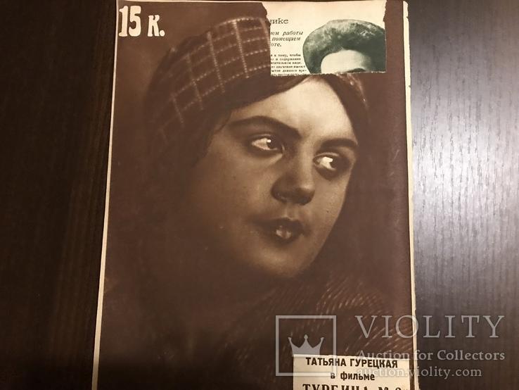 1927 Картина авангарда, фильм Лесная быль Беларусь Кино, фото №10