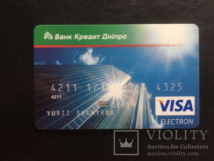 Банк Кредит-Дніпро