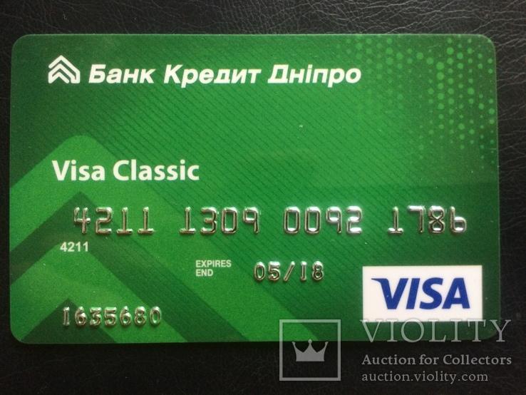 Банк кредит Дніпро. Віза класік