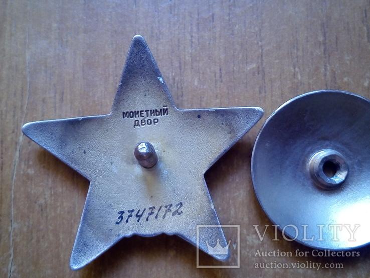 Красная звезда №3747172 бормашина., фото №7