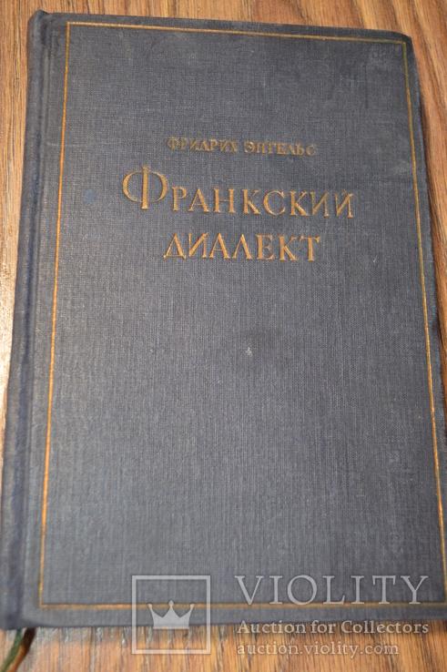 Энгельс Фридрих. Франкский диалект. 1935 г., фото №2