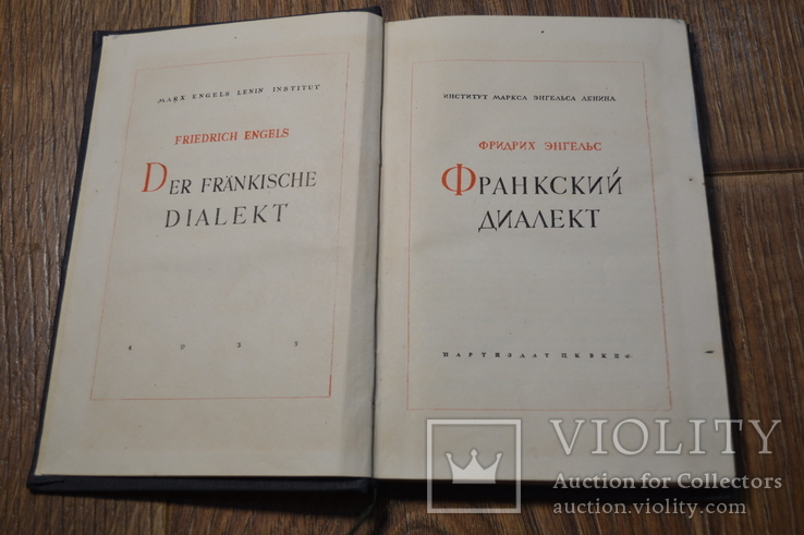 Энгельс Фридрих. Франкский диалект. 1935 г., фото №5