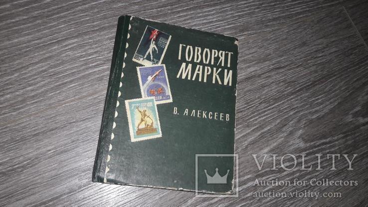 Каталог говорят марки В.Алексеев 1961г, фото №2
