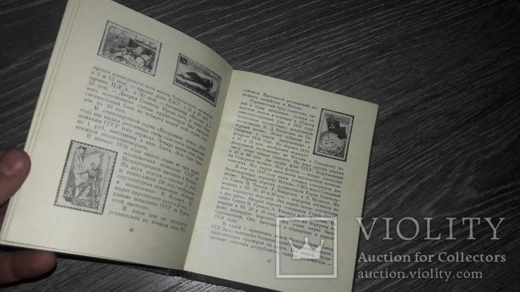 Каталог говорят марки В.Алексеев 1961г, фото №3