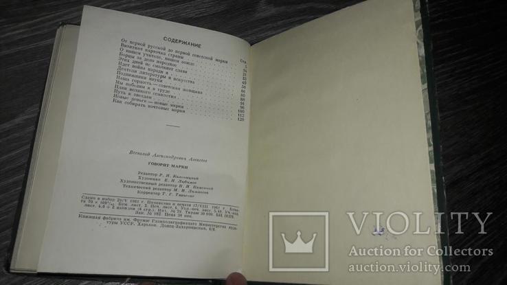 Каталог говорят марки В.Алексеев 1961г, фото №4