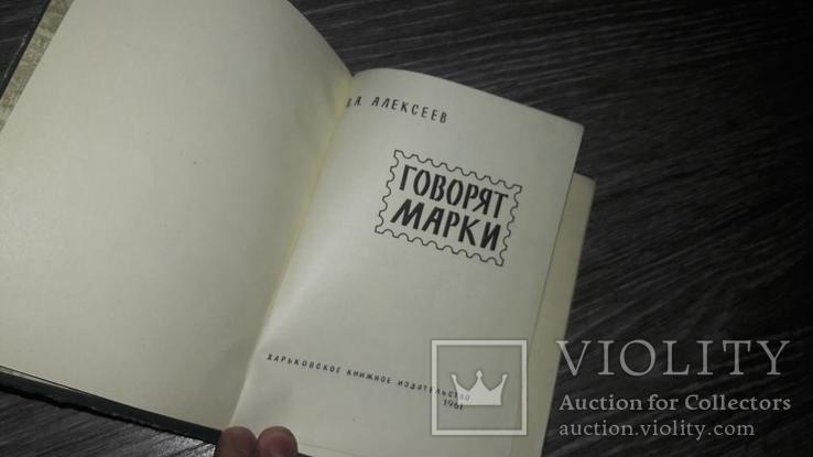 Каталог говорят марки В.Алексеев 1961г, фото №5