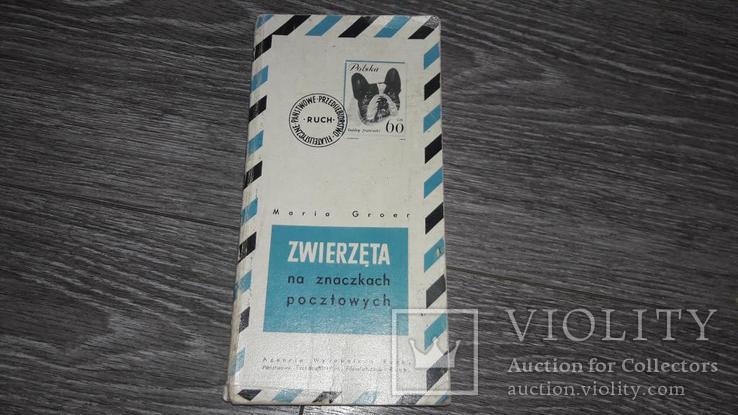 Каталог Польша почтовых марок филателия 1964, фото №2