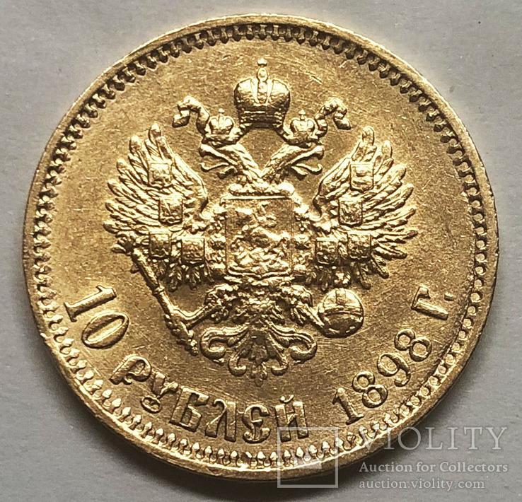 10 рублей 1898 года. AU.