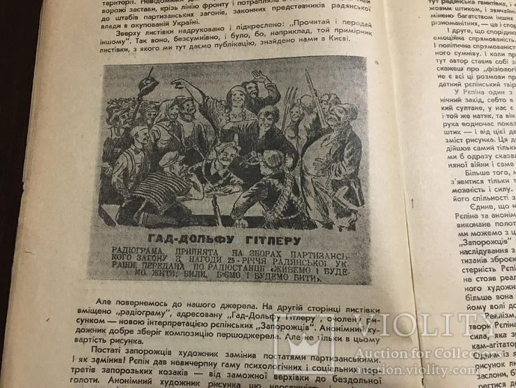 1947 Українське мистецтво Фольклор Етнографія