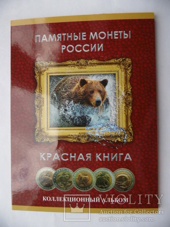 Набор точных копий монет Красная книга 15 монет Биметалл 1991-1994 г. В Альбоме копия