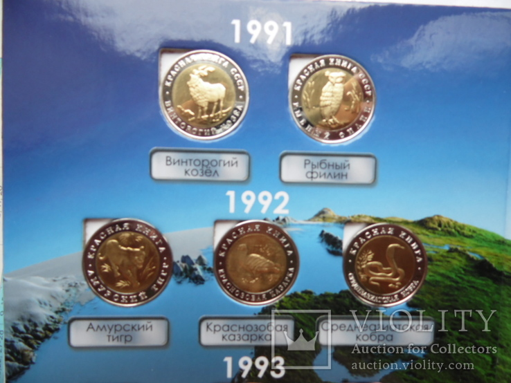 Набор точных копий монет Красная книга 15 монет Биметалл 1991-1994 г. В Альбоме копия, фото №5