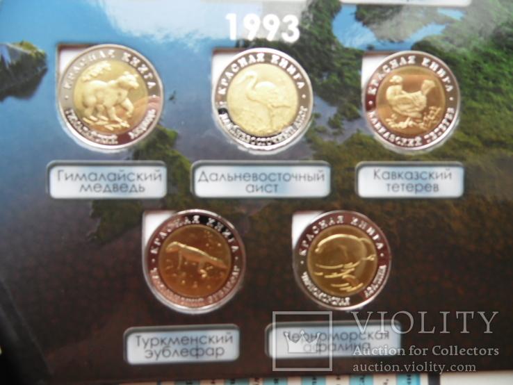Набор точных копий монет Красная книга 15 монет Биметалл 1991-1994 г. В Альбоме копия, фото №6