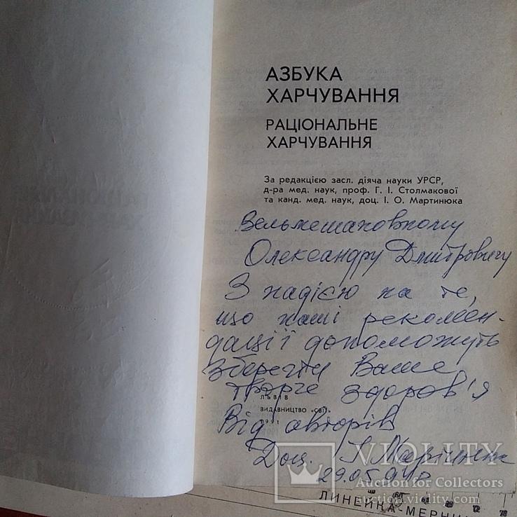 Раціональне харчування 1991р. + автограф авторів, фото №3