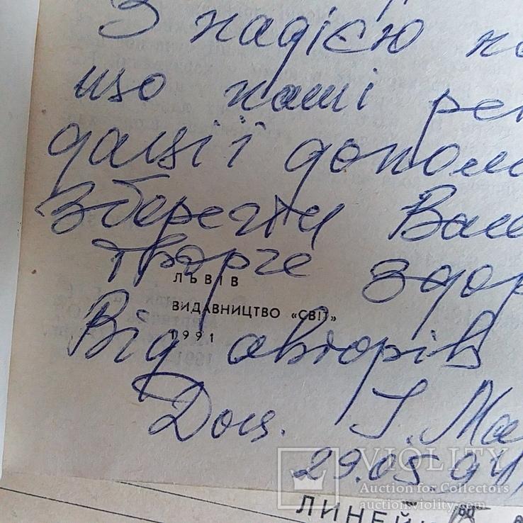 Раціональне харчування 1991р. + автограф авторів, фото №4